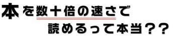 川村明宏のジニアス速読術.jpg